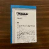 【書評】『書くための勇気 – 「見方」が変わる文章術』(川崎昌平)